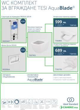 WC комплект за вграждане TESI AQUA BLADE