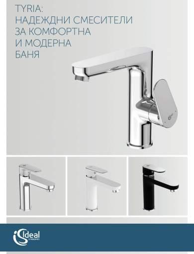TYRIA: Надеждни смесители за комфортна и модерна баня