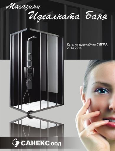 Каталог душ-кабини Сигма 2013-2014 г.