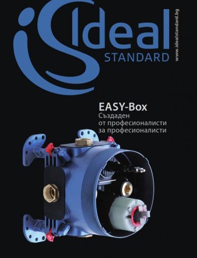 Брошура - Идеал Стандарт колекция Easybox